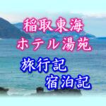 稲取東海ホテル湯苑 旅行記 宿泊記_アイキャッチ