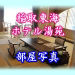 稲取東海ホテル湯苑 部屋 写真_アイキャッチ
