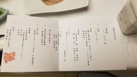 伊豆 稲取東海ホテル湯苑の部屋食ご飯♪料理極盛り!夕食メニュー(献立)2