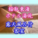 稲取東海ホテル湯苑 露天風呂付客室_アイキャッチ