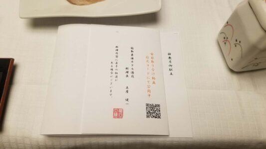 伊豆 稲取東海ホテル湯苑の部屋食ご飯♪料理極盛り!夕食メニュー(献立)1