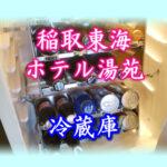 稲取東海ホテル湯苑 旅行記 冷蔵庫_アイキャッチ