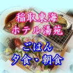 稲取東海ホテル湯苑 ご飯 夕食 朝食_アイキャッチ