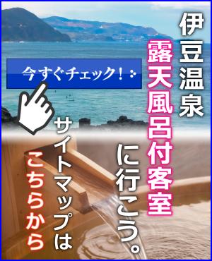 伊豆温泉 露天風呂付き客室に行こう_サイトマップ