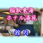 稲取東海ホテル湯苑 館内_アイキャッチ