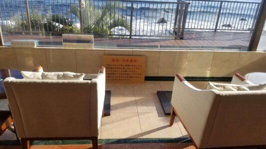 伊豆 稲取東海ホテル湯苑の館内はこんな感じでした【宿泊旅行記】ロビー足岩盤浴1