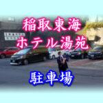 稲取東海ホテル湯苑 駐車場_アイキャッチ