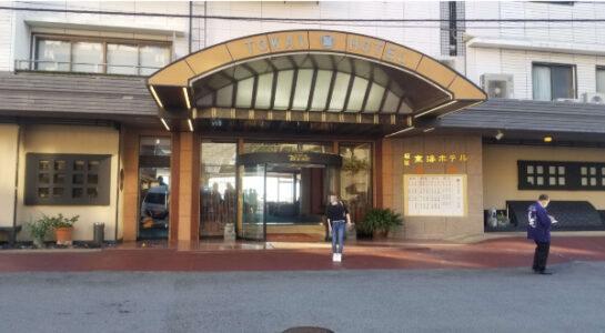202010伊豆 稲取東海ホテル湯苑の外観_正面玄関1