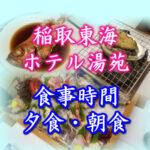 稲取東海ホテル湯苑 食事 時間【夕食・朝食】_アイキャッチ